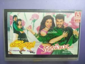 Vishnu - Rasaiya Tamil Audio Cassette by Ilayaraaja Lucky Audio mossymart.com
