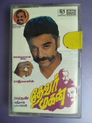 Devarmagan Tamil Audio Cassette by Ilayaraaja AVM mossymart.com
