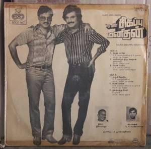 Naan Sigappu Manithan Vinyl Lp record Tamil by Ilayaraaja mossymart.com