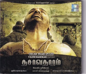 Dasavathaaram - Tamil Audio CD