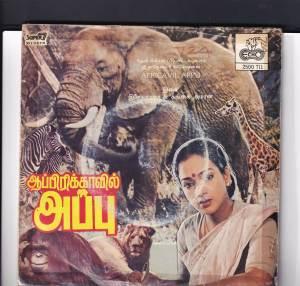 Africavil Appu Tamil Super 7 Vinyl Record by Ilayaraja www.mossymart.com
