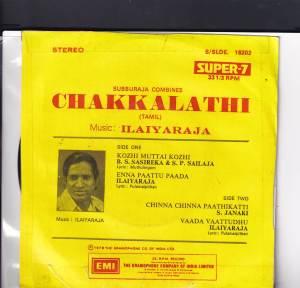 Chakkalathi Tamil Super 7 Vinyl Record by Ilayaraja www.mossymart.com
