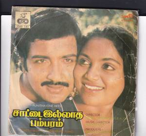 Chattai Illatha Pambaram Tamil Super 7 Vinyl Record by Ilayaraja www.mossymart.com