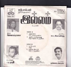 Illam Tamil Super 7 Vinyl Record by Ilayaraja www.mossymart.com