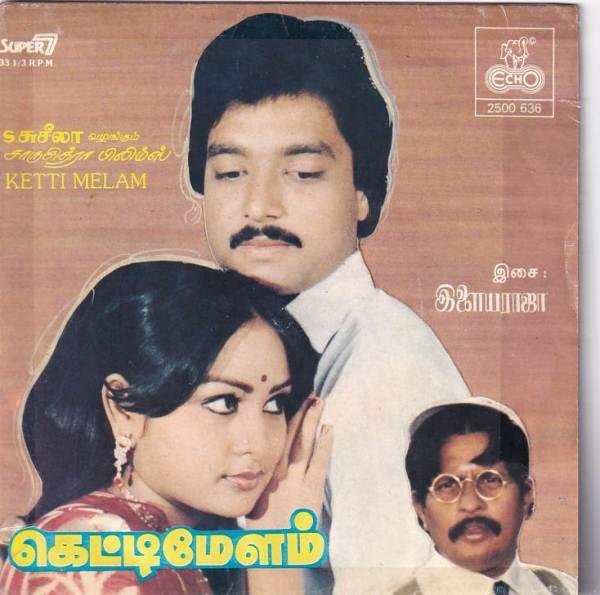 Ketti Melam Tamil Super 7 Vinyl Record by Ilayaraja www.mossymart.com