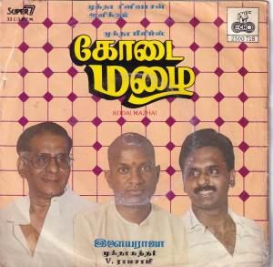 Kodai Mazhai Tamil Super 7 Vinyl Record by Ilayaraja www.mossymart.com