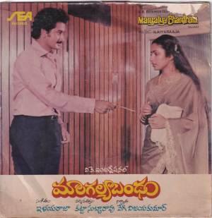 Mangalya Bhandham Telugu EP Vinyl record by Ilayaraja www.mossymart.com