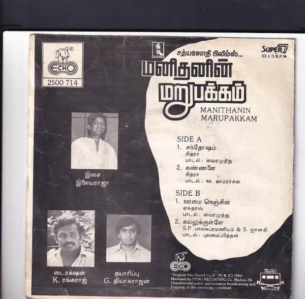 Manithanin Marupakkam Tamil Super 7 Vinyl Record by Ilayaraja www.mossymart.com