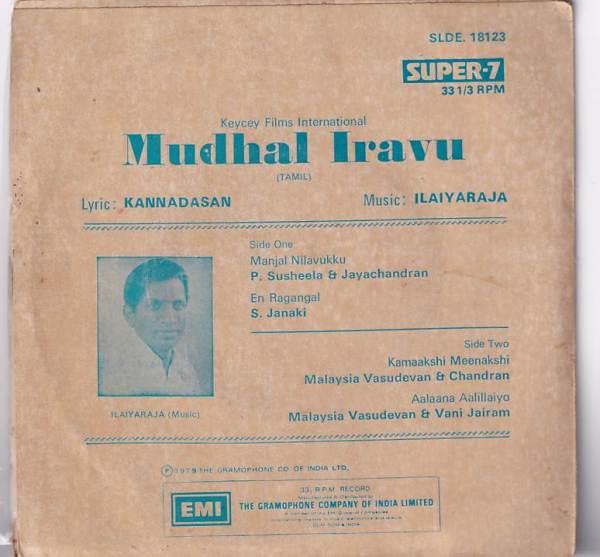 Mudhal Iravu Tamil Super 7 Vinyl Record by Ilayaraja www.mossymart.com