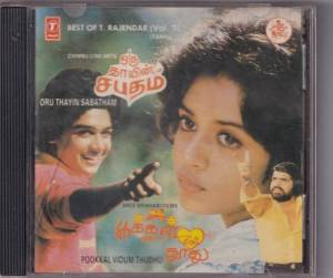 Oru Thaayin Sabatham - Pookal Vidum Thoothu - Tamil Audio CD - www.mossymart.com S1