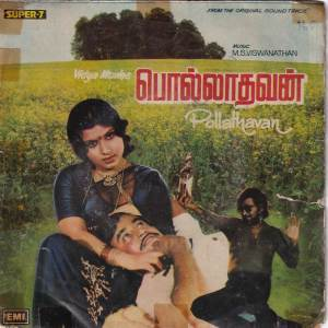 Pollathavan Tamil Super 7 Vinyl Record by M.S.Viswanathan www.mossymart.com