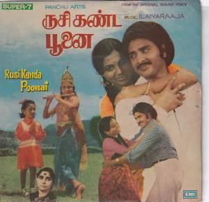 RuRusi Kanda Poonai Tamil Super 7 Vinyl Record by Ilayaraja www.mossymart.com_