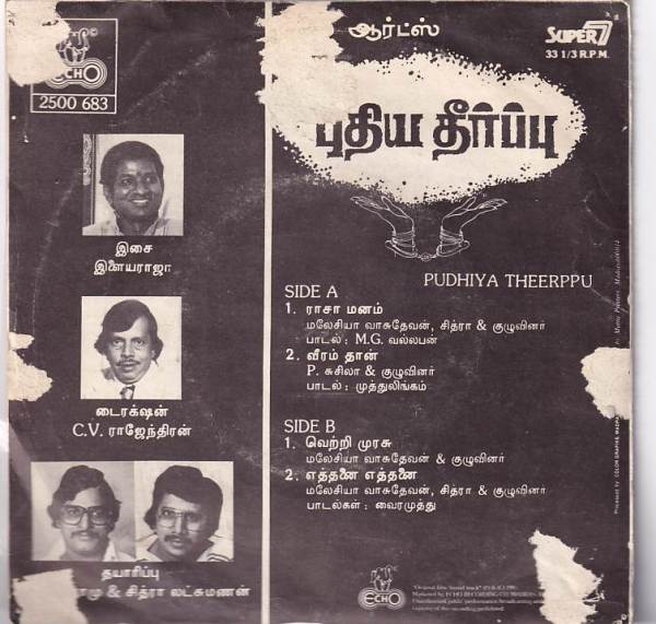 Pudhiya Theerppu Tamil Super 7 Vinyl-Record by Ilayaraja www.mossymart.com