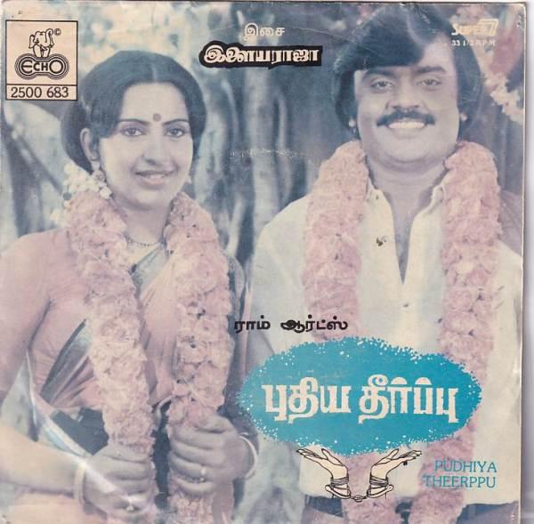 Pudhiya Theerppu Tamil Super 7 Vinyl Record by Ilayaraja www.mossymart.com