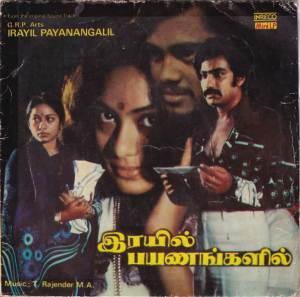 Rail Payanangalil Tamil Mini LP vinyl record by T.Rajendar. www.mossymart.com