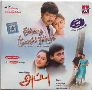 Thullatha Manamum Thullum - Appu - Tamil Audio CD - www.mossymart.com S1