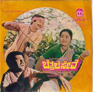 Betthale Seve Kannada Super 7 vinyl record by Rajan Nagendra www.mossymart.com