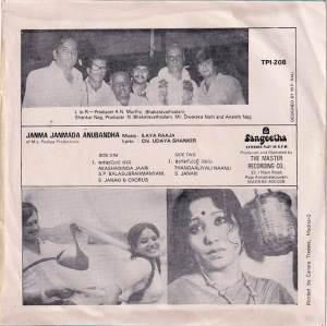 Janma Janmada Anubandha Kannada EP Vinyl Record by Ilayaraja www.mossymart.com