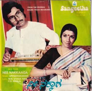 Nee Nakkaaga Kannada Super 7 Vinyl Record by Upendrakumar www.mossymart.com