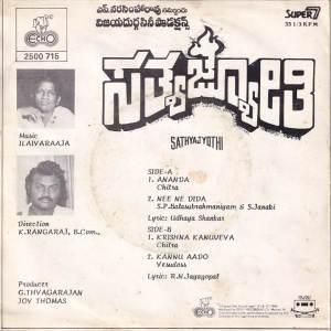 SathyaJyothi Kannada Super 7 Vinyl Record by Ilayaraja www.mossymart.com