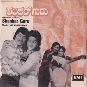 Shankar Guru Kannada EP Vinyl Record by Upendrakumar www.mossymart.com