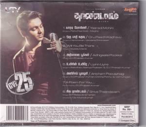 Thaandavam - Tamil Audio CD by G.V. Prakash Kumar - www.mossymart.com (2)