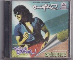 Upendra - Idu Entha Premavayya - Janumadaatha Telugu Audio CD Music by Gurukiran - V. Manohar - www.mossymart.com