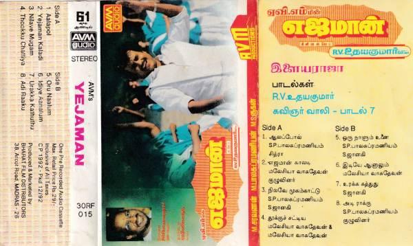 Ejaman - Tamil Audio Cassette by Ilayaraaja - www.mossymart.com