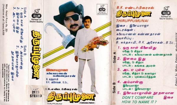 Thirupu Munai - Tamil Audio Cassette by Ilayaraaja - www.mossymart.com