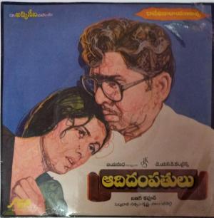Aadidampatulu Telugu Film EP Vinyl Record by Satyam www.mossymart.com