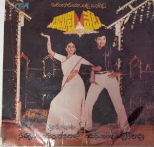 Bebbuli Veta Telugu Film EP vinyl Record by Satyam www.mossymart.com