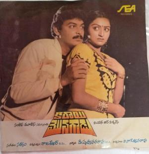 Hirayi Monagadu Telugu Film Ep Vinyl Record by Satyam www.mossymart.com