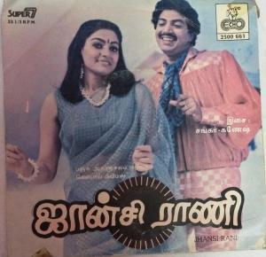Jhansi Rani Tamil film Super 7 EP Vinyl Record by Shankar Ganesh www.mossymart.com
