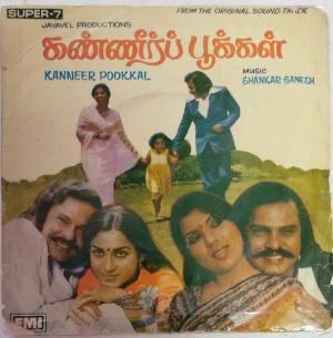 Kanneer Pookkal Tamil Film Super 7 EP Vinyl Record by Shankar Ganesh www.mossymart.com