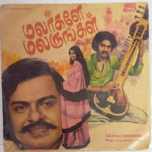 Malargale Malarungal Tamil Film EP Vinyl Record by Gangai Amaren www.mossymart.com