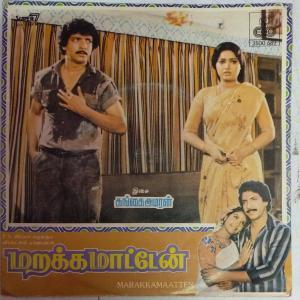 Marakkamaatten Tamil filmSuper 7 EP Vinyl Record by Gangai Amaren www.mossymart.com