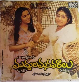 Muddula Manavaralu Telugu film EP Vinyl Record by S.P.Balasubrahmanyam www.mossymart.com