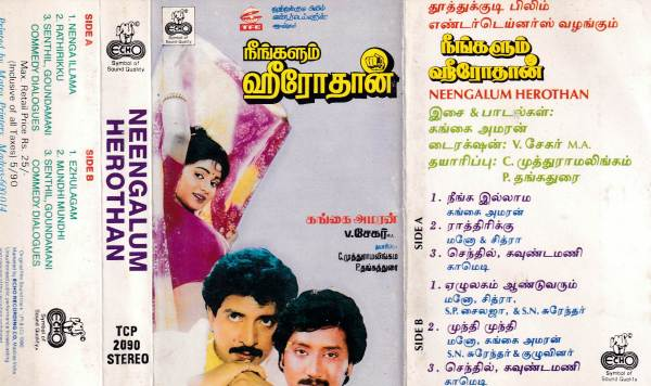 Neengalum Herothan - Tamil Audio Cassette by Gangai Ameran - www.mossymart.com
