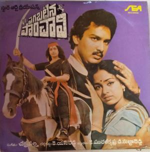 Pagabattina Panchali Telugu Film EP Vinyl Record by Chakravarthy wwwmossymart.com