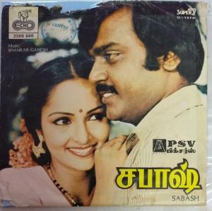 Subash Tamil Film Super 7 EP Vinyl Record by Shankar Ganesh www.mossymart.com