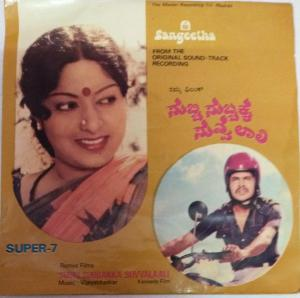 Subbi Subbaka Suvvala Ali Kannada Film EP Vinyl Record by Vijabhaskar www.mossymart.com