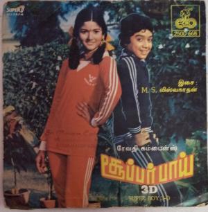 Super Boy Tamil Film Super 7 Ep Vinyl Record by M.S.Viswanathan www.mossymart .com