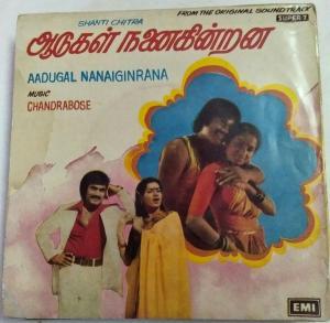 Aadugal Nanaiginrana Tamil Film EP Vinyl Record by Chandrabose www.mossymart.com