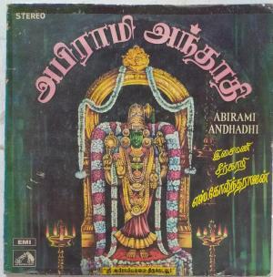 Abirami Andhadhi Devotional Tamil LP Vinyl Record by Seerkazhi S Govindarajan www.mossymart.com 2.