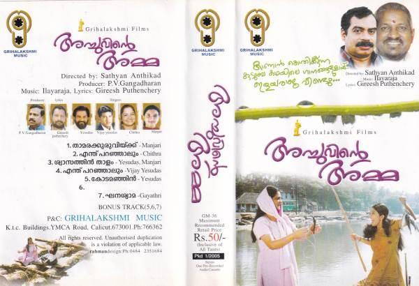 Achuvinte Amma - Malayalam Audio Cassette by Ilayaraaja - www.mossymart.com