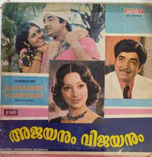 Ajayanum Vijayanum Malayalam Film EP Vinyl Record by M.S.Viswanathan www.mossymart.com