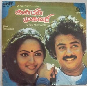 Anbin Mugavari Tamil Film EP Vinyl Record by Ilaiyaraja www.mossymart.com