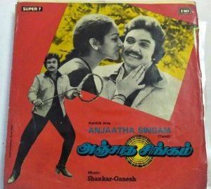 Anjaatha Singam Tamil Film Super 7 EP Vinyl Record by Shankar Ganesh www.mossymart.com