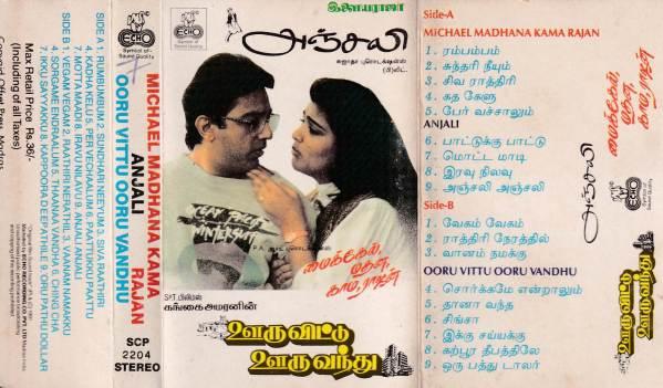 Anjali - Ooru Vittu Ooru Vanthu - Michael Madhana Kamarajan - Tamil Audio Cassette by Ilayaraaja - www.mossymart.com
