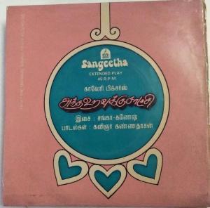 Antha Vuravukku Satchi Tamil Film EP Vinyl Record by Shankar Ganesh www.mossymart.com